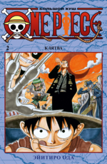 Азбука One Piece Омнубус 2