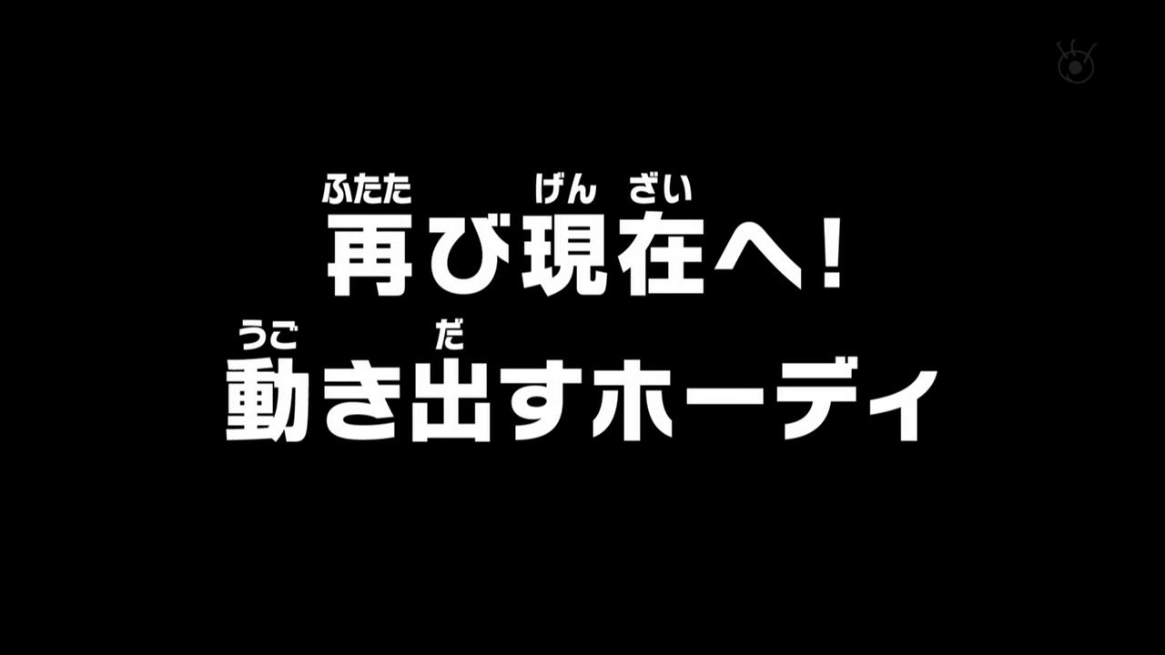 Episode 547 | One Piece Wiki | FANDOM powered by Wikia