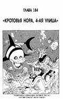 One Piece v20 c184 147