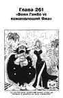 One Piece v28 c261 01