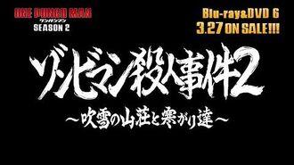『ワンパンマン』第2期 Blu-ray & DVD 6 収録OVA 2 06「ゾンビマン殺人事件2 ~吹雪の山荘と寒がり達~」冒頭映像