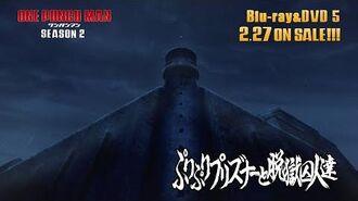 『ワンパンマン』第2期 Blu-ray & DVD 5 収録OVA 2 05「ぷりぷりプリズナーと脱獄囚人達」冒頭映像