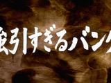 OVA 4