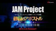 JAM Project「静寂のアポストル」(TVアニメ『ワンパンマン』第2期オープニング主題歌)- Music Video(Full ver