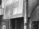 House of Takoyaki 🐙