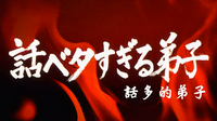 OVA 2