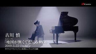 古川 慎 2nd Single 「地図が無くても戻るから」-MUSIC VIDEO- Short Ver.(TVアニメ『ワンパンマン』第2期エンディング主題歌)