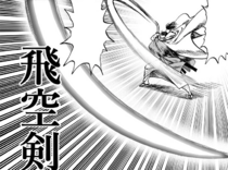 Atomic Samurai's Air Blade