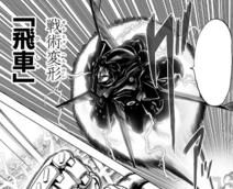 Chariot Volant (manga)