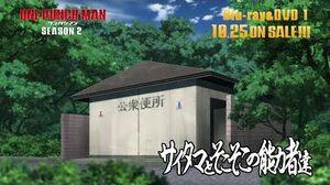 『ワンパンマン』第2期 Blu-ray & DVD 1 収録OVA 2 01「サイタマとそこそこの能力者達」冒頭映像