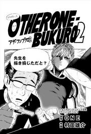 ONEBUKURO 2