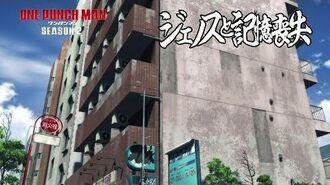 『ワンパンマン』第2期 Blu-ray & DVD 3 収録OVA 2 03「ジェノスと記憶喪失」冒頭映像