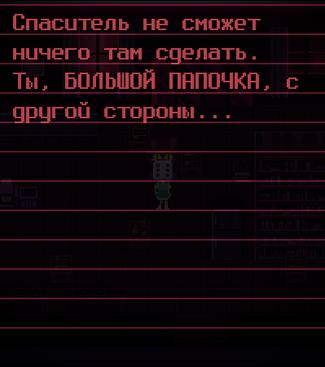 Дневник-8
