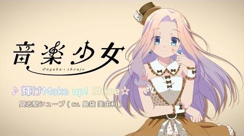 「輝けMake Up! Shine☆(CV.島袋美由利)」