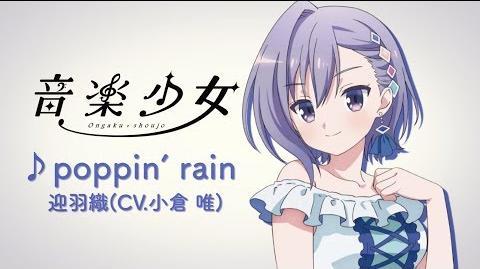 「poppin' rain(CV