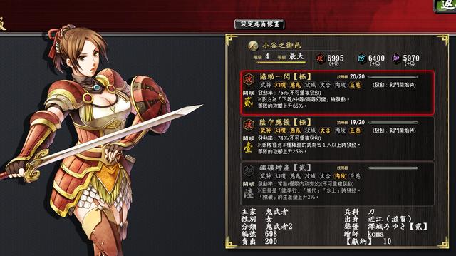 File:(Oichi) Oyu of Odani-gr1.png