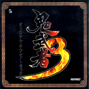 355px-Oni3OST