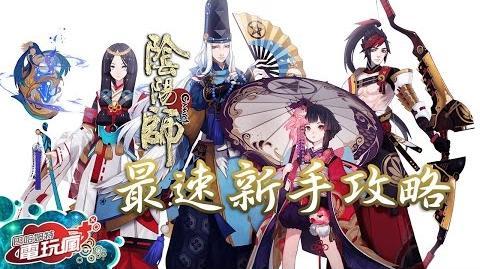 《陰陽師 Onmyoji》新手入門攻略 學習正確的概念和戰鬥技巧