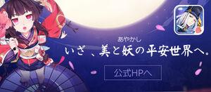 https://www.onmyojigame.jp/home