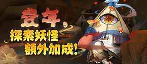 Harvest Year, Exploration Youkai Added Drops!
