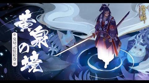【鬼切紹介動画】黄泉の境