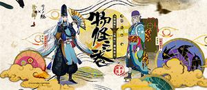 """""""Onmyoji"""" x """"Hozuki no Reitetsu"""" Collab"""