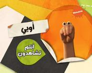 Oobi أوبي Arabic Bumper Nickelodeon Egypt