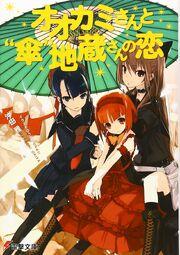 Light Novel Voume 3 Cover