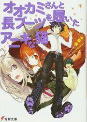 Light Novel Volume 6 Cover