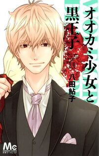 Ookami Shoujo to Kuro Ouji Volume 11