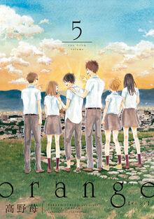 Orange (manga5)