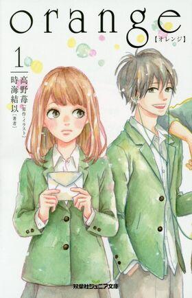 Orange (novela1)