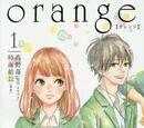Orange (Novela)