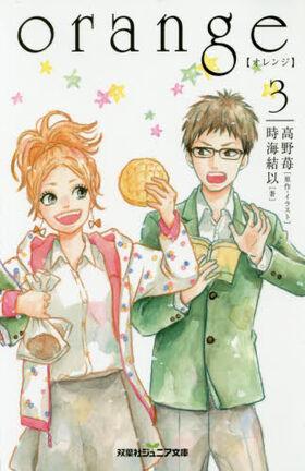 Orange (novela3)