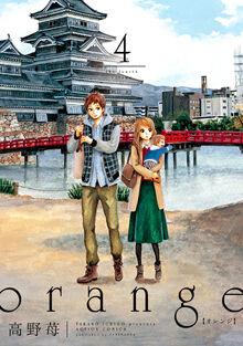 Orange (manga4)
