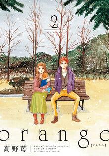 Orange (manga2)