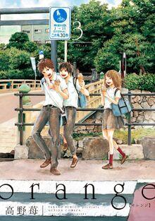 Orange (manga3)