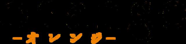 File:Orange.png