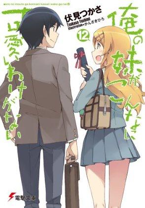 ore no imouto ga konna ni kawaii wake ga nai light novel volume 12