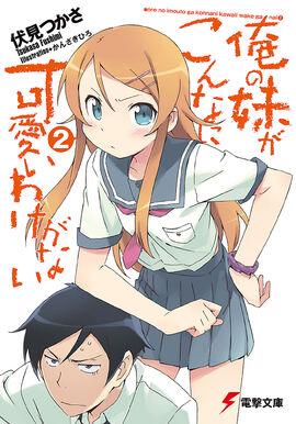 Ore no Imouto ga Konnani Kawaii Wake ga Nai Light Novel v02 cover