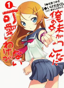 Ore no Imouto ga Konnani Kawaii Wake ga Nai Manga Manga v01 cover
