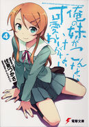 Ore no Imouto ga Konna ni Kawaii Wake ga Nai Light Novel Volume 04