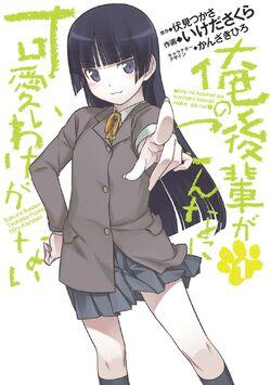 Ore-no-kouhai-ga-konnani-kawaii-wake-ga-nai-manga-vol-1-001