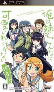 Oreimo portable cover