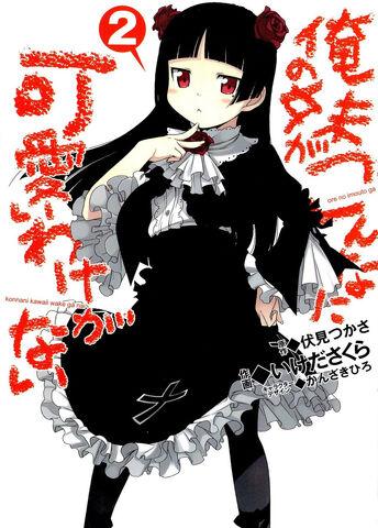File:Ore no Imouto ga Konnani Kawaii Wake ga Nai Manga Manga v02 cover.jpg