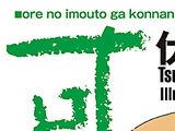 Ore no Imouto ga Konna ni Kawaii Wake ga Nai Light Novel Volume 08