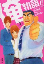My Love Story!! (Ore Monogatari!!) 1 (Cobalt Bunko) -Light Novel-