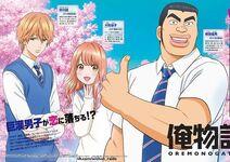 Ore-monogatari - my love story