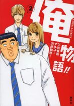 My Love Story!! (Ore Monogatari!!) 2 (Cobalt Bunko) -Light Novel-