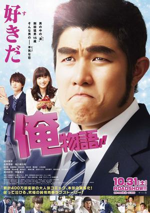 Ore Monogatari Live Action Poster 1